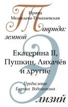 Ирина Медведева-Томашевская - Таврида: земной Элизий