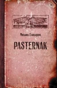 Михаил Елизаров - Pasternak