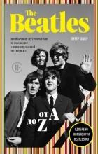 Питер Эшер - The Beatles от A до Z: истории и важные песни из жизни «Ливерпульской четверки»