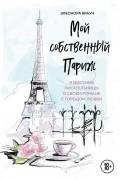 Элеонора Браун - Мой собственный Париж