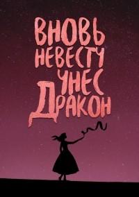 - Вновь невесту унес дракон (сборник)