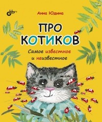 Anna_Yudina__Pro_kotikov._Samoe_izvestno