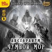 Данияр Сугралинов - Дисгардиум. Чумной мор