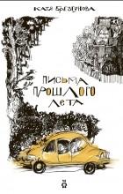 Брезгунова Екатерина - Письма прошлого лета