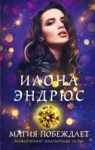 Илона Эндрюс - Магия побеждает