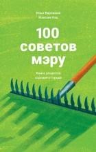 - 100 советов мэру. Книга рецептов хорошего города
