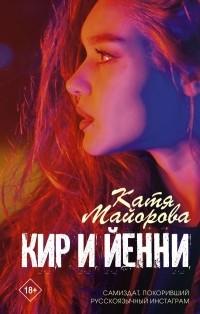 Катя Майорова - Кир и Йенни (сборник)
