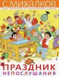 Сергей Михалков - Праздник непослушания (сборник)