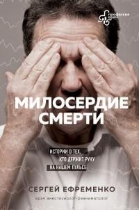 Сергей Ефременко - Милосердие смерти. Истории о тех, кто держит руку на нашем пульсе