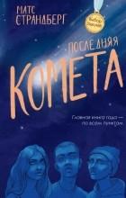 Матс Страндберг - Последняя комета