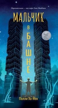 Полли Хо-Йен - Мальчик в башне