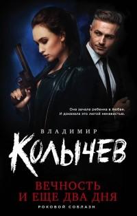 Владимир Колычев - Вечность и еще два дня
