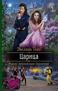 Эвелина Тень - Царица