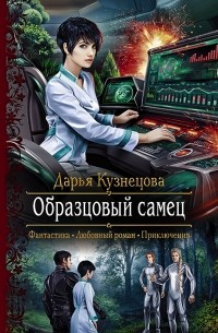 Дарья Кузнецова - Образцовый самец
