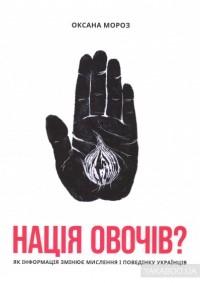 Оксана Мороз - Нація овочів? Як інформація змінює мислення і поведінку українців
