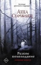 Анна Старобинец - Резкое похолодание
