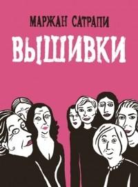 Маржан Сатрапи - Вышивки
