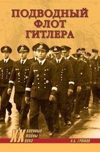 Алекс Громов - Подводный флот Гитлера