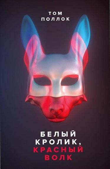Белый кролик, красный волк. Том Поллок