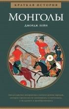 Джордж Лейн - Монголы