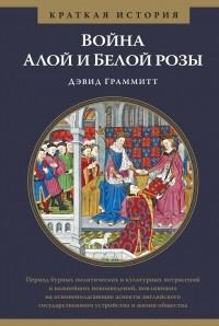 Дэвид Граммитт - Война Алой и Белой розы