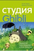 - Студия «Гибли»: творчество Хаяо Миядзаки и Исао Такахаты