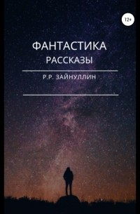 Александр Юрьевич Абалихин - Фантастика. Рассказы