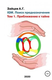 Александр Григорьевич Зайцев - IGM. Поиск предназначения. Том 1. Приближение к тайне