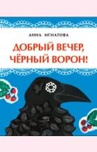 Анна Игнатова - Добрый вечер, чёрный ворон!
