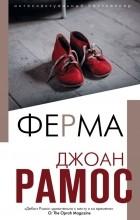 Джоан Рамос - Ферма