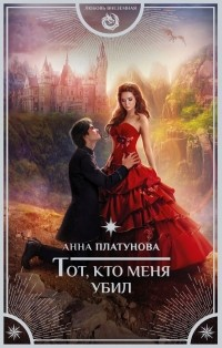 Анна Платунова - Тот, кто меня убил