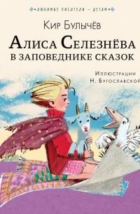 Кир Булычёв - Алиса Селезнёва в Заповеднике сказок