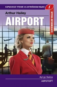 Артур Хейли - Аэропорт. Upper-Intermediate