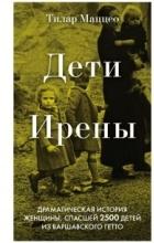 Тилар Маццео - Дети Ирены. Драматическая история женщины, спасшей 2500 детей из варшавского гетто