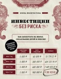 Елена Феоктистова - Инвестиции без риска. Как заработать на жилье, образование детей и пенсию