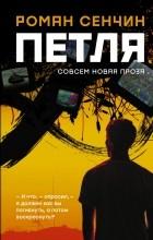 Роман Сенчин - Петля