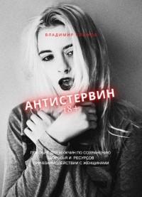 Владимир Климов - Антистервин