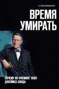 А. Владимирович - Время умирать. Почему Ян Флеминг убил Джеймса Бонда