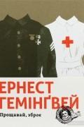 Ернест Гемінґвей - Прощавай, зброє