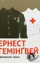 Эрнест Хемингуэй - Прощавай, зброє