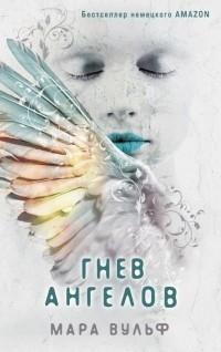 Мара Вульф - Гнев ангелов