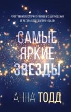 Анна Тодд - Самые яркие звезды