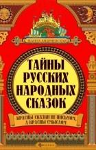 Жанна Андриевская - Тайны русских народных сказок