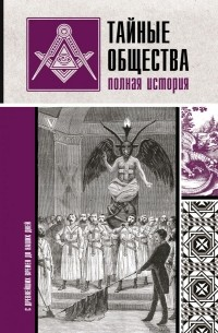 Матвей Гречко - Тайные общества: полная история