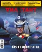 "без автора - Журнал ""Дилетант"" №049. Январь 2020"