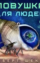 Роберт Шекли - Ловушка для людей (сборник)