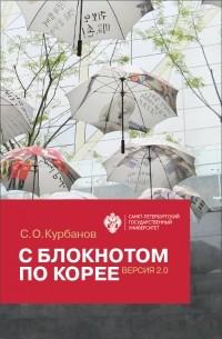 Сергей Курбанов - С блокнотом по Корее. Версия 2.0
