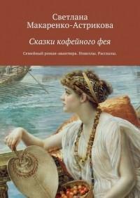 Лана Астрикова - Сказки кофейного фея