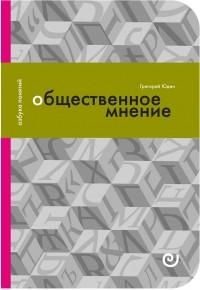 Григорий Юдин - Общественное мнение, или Власть цифр