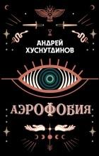 Андрей Хаснутдинов - Аэрофобия